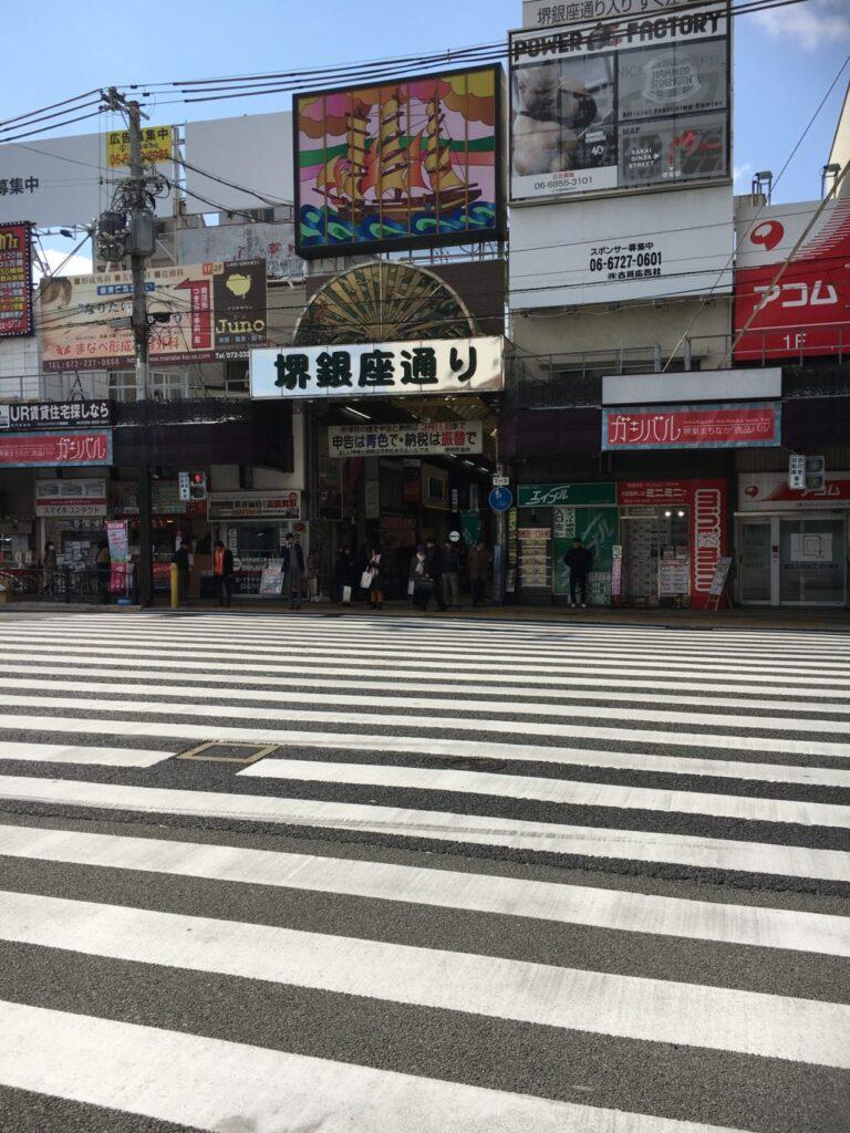 商店街入り口