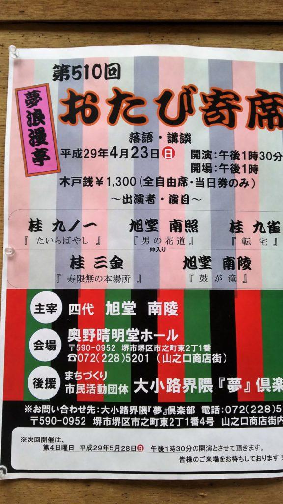 寄席のポスター