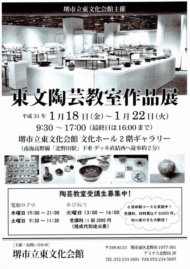 【2020.2/1リニューアル予定】堺市中区・あなたとコンビニ♪『ファミリーマート京屋畑山町店』がリニューアルするみたい: