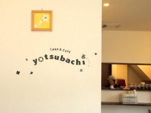 カフェ ヨツバチ 店内