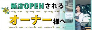 ★新店OPENされるオーナー様へ★