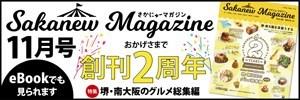 さかマガ2周年特別号 10/18(金)発行!!