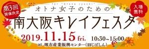 11/15(金)開催!南大阪キレイフェスタ2019秋★