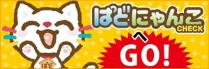 お得なアプリ「ぱどにゃんこCHECK」