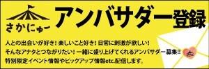 さかにゅー応援団=アンバサダー募集!!