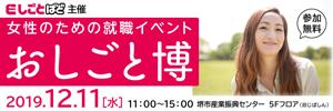 ★おしごと博 12/11(水)開催★