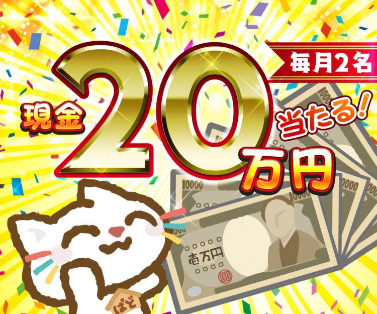 毎月恒例20万円くじ
