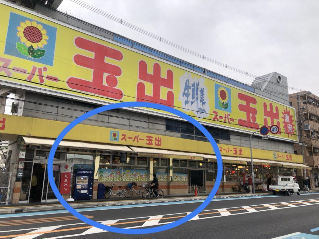 【2020年3月ごろオープンか?!】堺市北区・大阪府立大の向かい『スーパー玉出の建物内にコインランドリー』ができるみたい!: