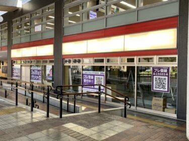 【オープン日判明!!】堺市南区・ついに動き出したっ!!光明池駅にオープン予定の『エニタイムフィットネス』が3月にいよいよオープン♪: