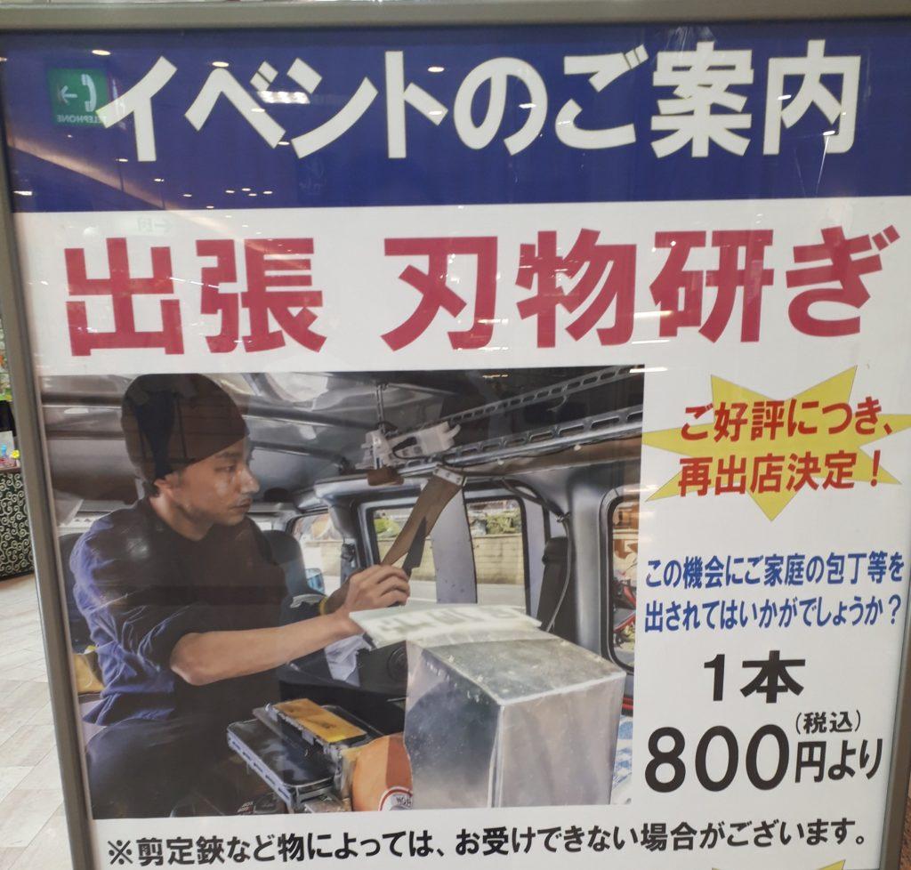 【2020.11/17(火)開催】堺市西区・プロに研いでもらって切れ味復活!!『出張刃物研ぎ』開催!@おおとりウィングス: