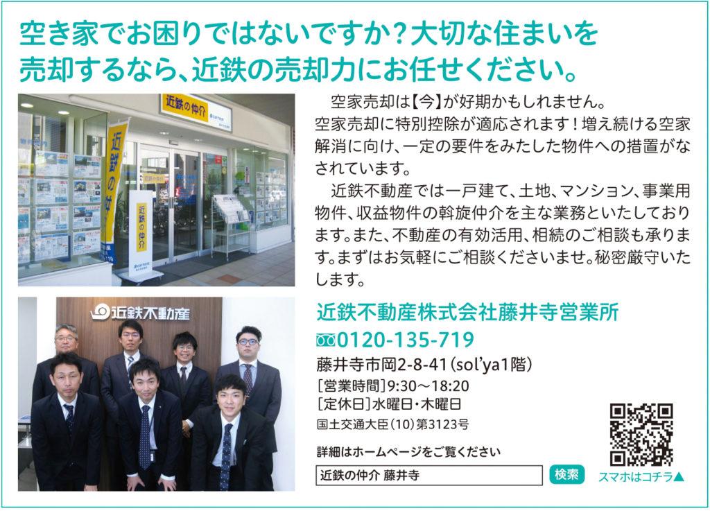 近鉄不動産株式会社藤井寺営業所