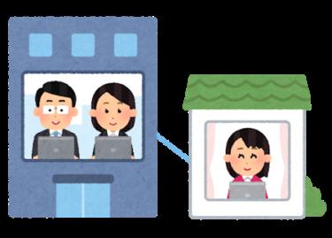 Withコロナの時代を生き抜くために(2) -中小企業がテレワークを導入するための第一歩-: