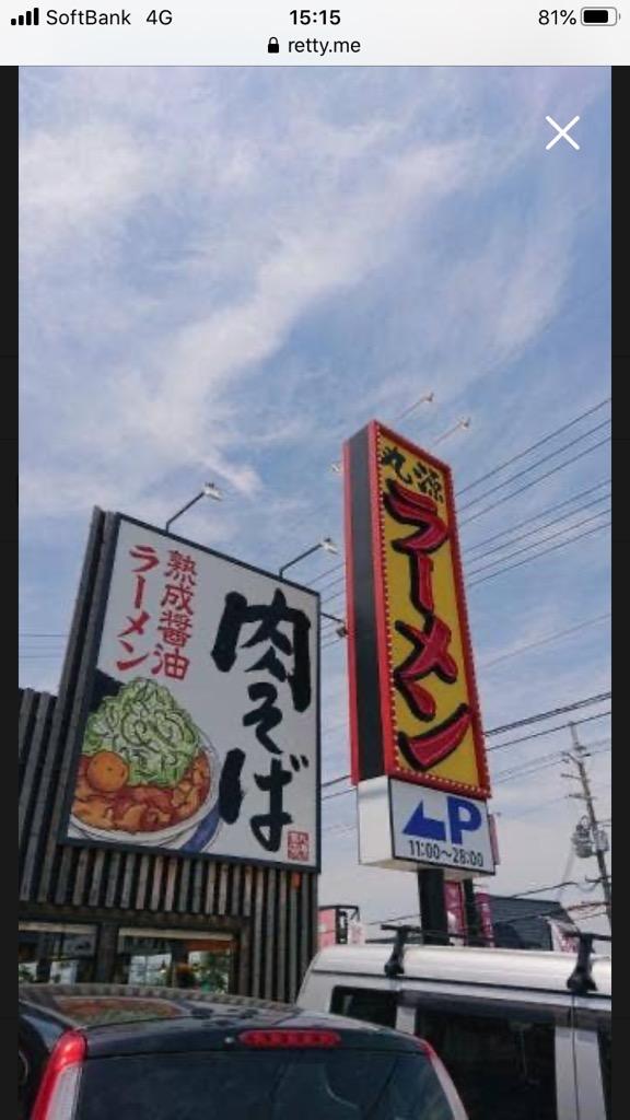 丸源ラーメン店舗外観