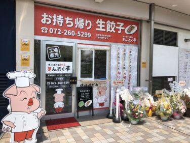 堺市駅・ベルマージュ堺「堺味噌だれ餃子 まんぷく亭」で餃子屋さんのお弁当♪【テイクアウト・デリバリー特集】:
