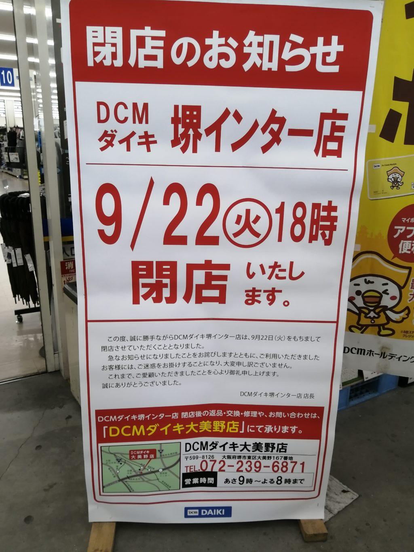 マスク Dcm