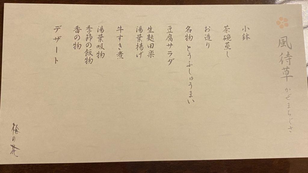風待草メニュー表