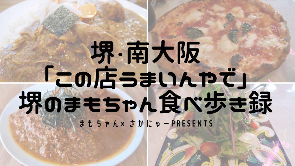 【12・13店舗目】堺のまもちゃんが行く!南大阪の食べ歩き録【まもちゃん×さかにゅーPresents】: