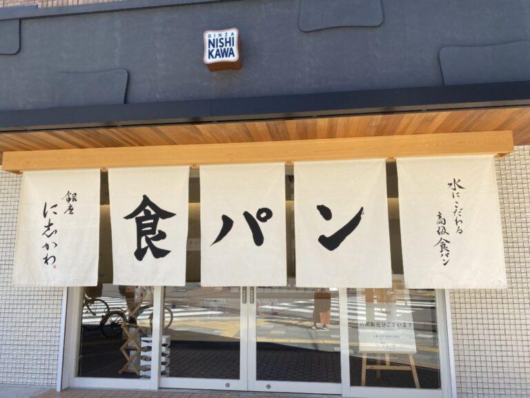 堺市高級食パン