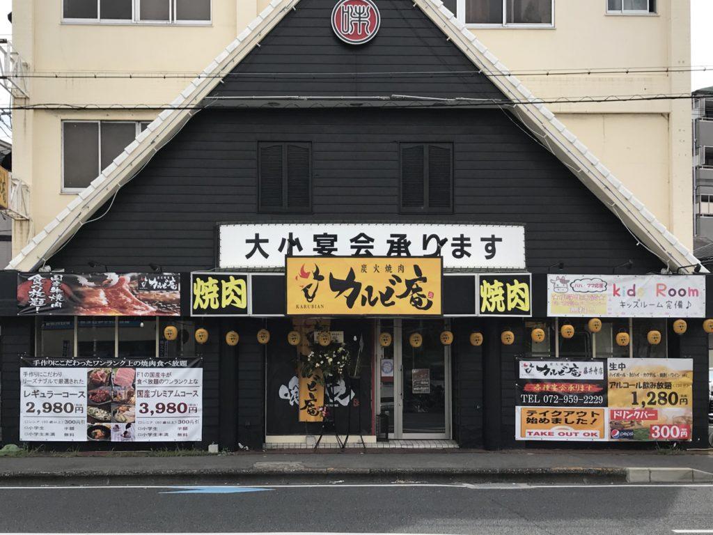 【新店情報】9/15オープン☆藤井寺IC降りて目の前!《炭火焼肉カルビ庵》藤井寺店がオープンしました!: