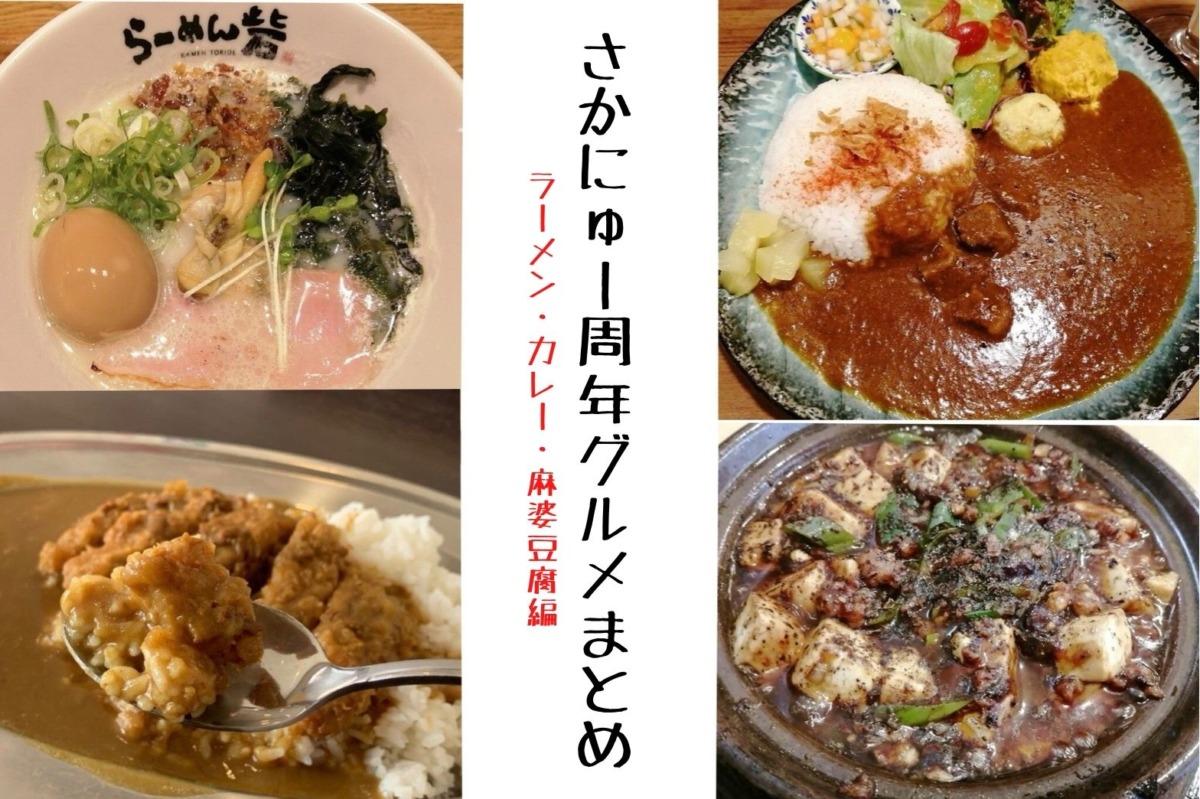 さかにゅー周年グルメまとめ-ラーメン・カレー・麻婆豆腐