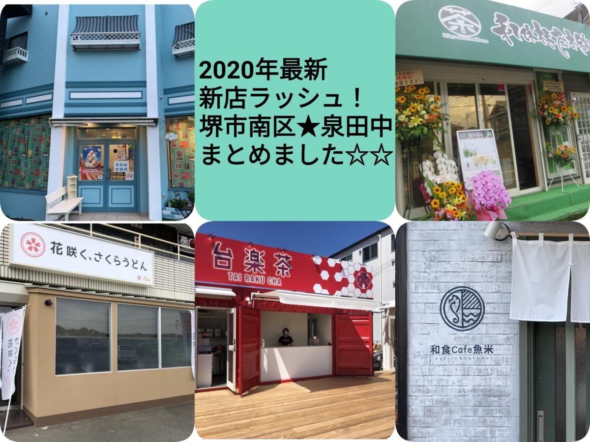 さかにゅー堺市南区新店まとめ