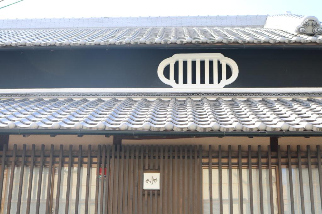 大阪狭山市 くりや