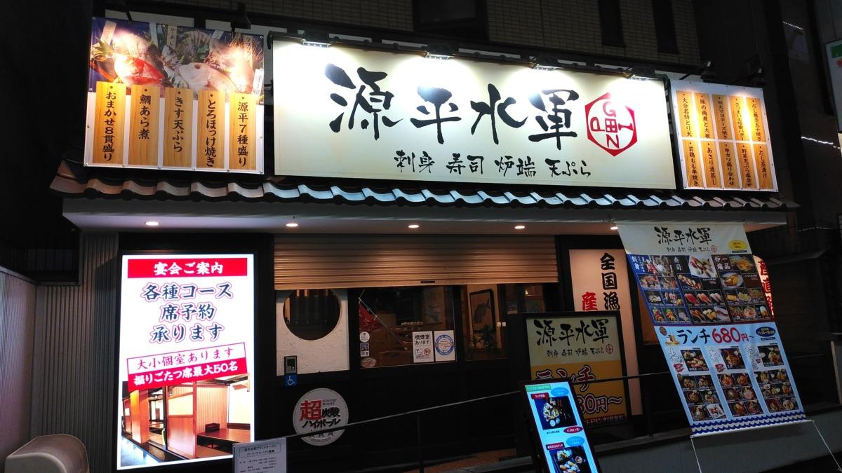 【オープン日判明!】堺東★ランチメニューも充実『源平水軍』がオープン間近だよ~!: