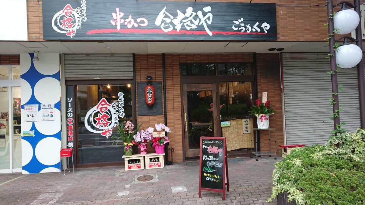 【2020.10.28(水)オープン!】河内長野市役所近くに『串かつ 合格や』がオープンしましたよ~♪: