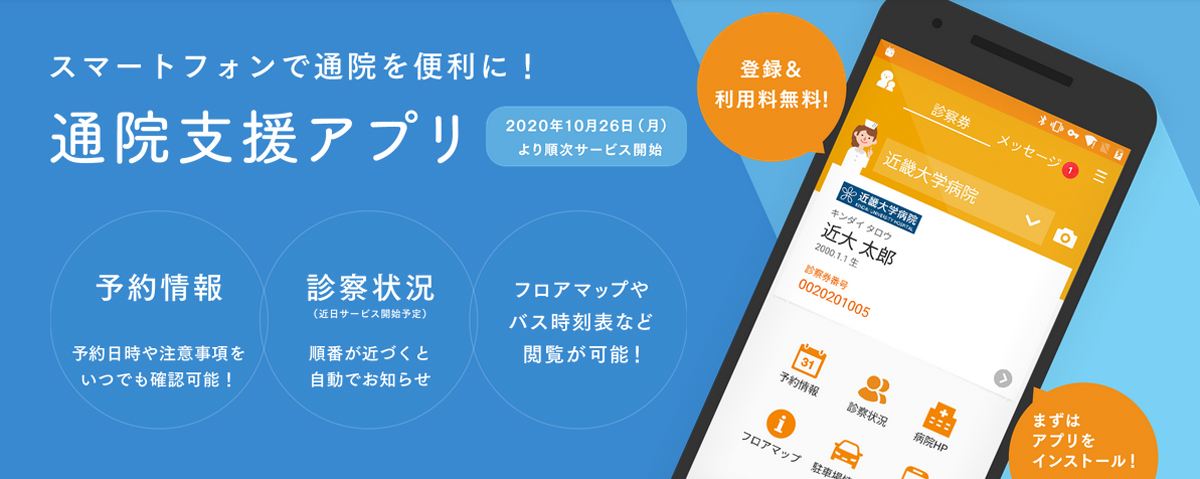 【トピックス】近畿大学病院が患者向け通院支援スマートフォンアプリを導入!: