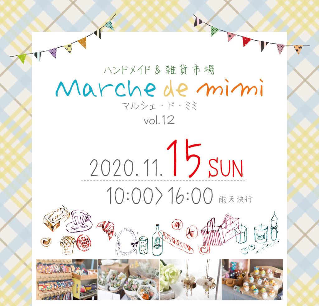 【2020.11/15(日)開催】堺市東区・かわいいハンドメイド品や雑貨に出会える『Marche de mimi(マルシェ・ド・ミミ)』が開催されるよ♪: