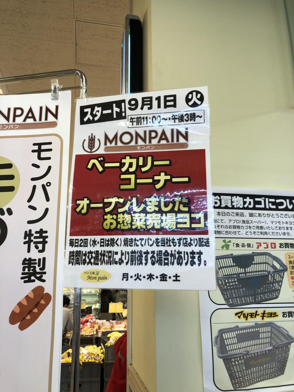 【2020.9/1オープンしました】堺市北区の「アプロ浅香山店」にベーカリーコーナー『モンパン特製手づくりパン』ができているよ!!: