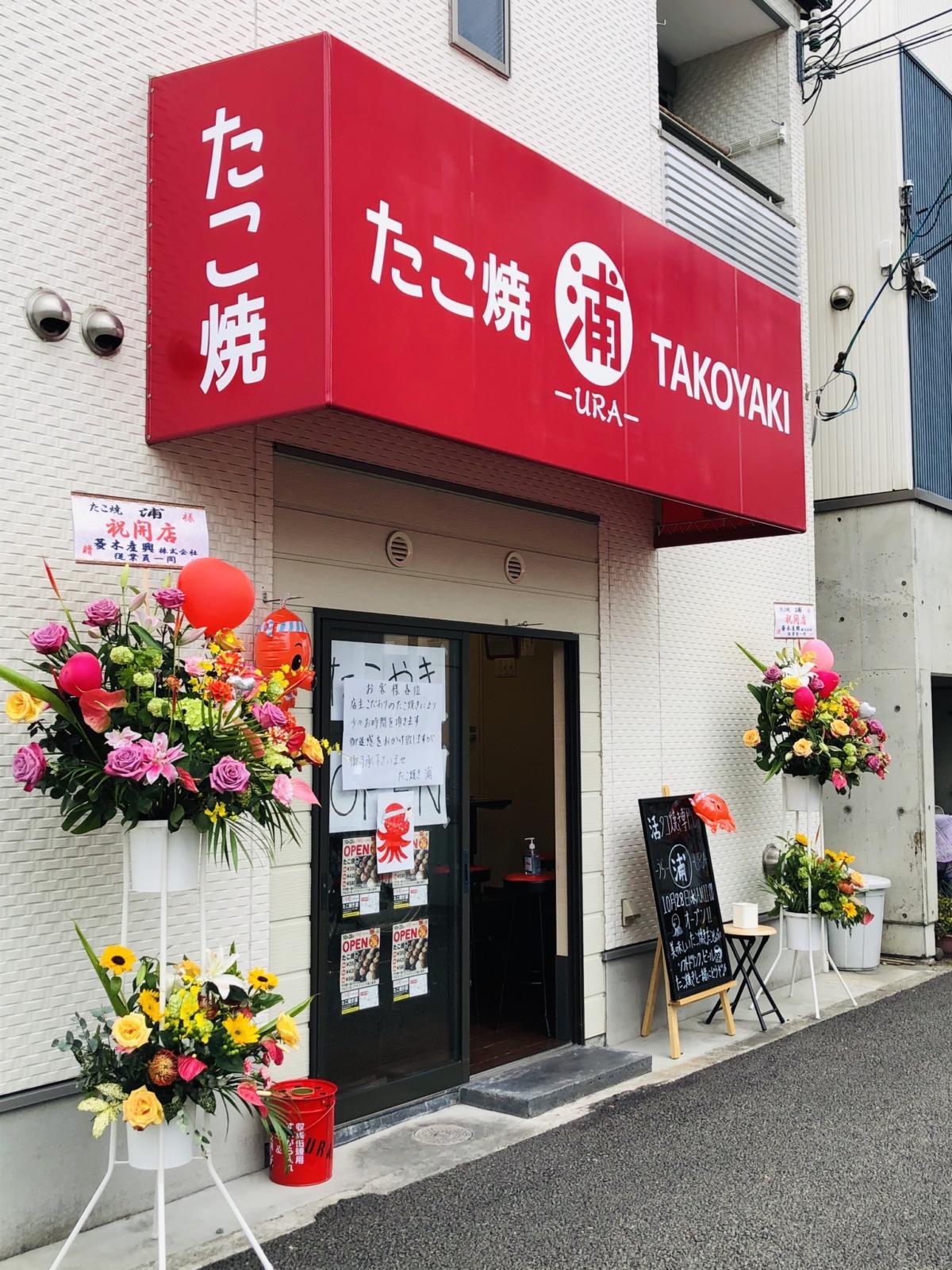 【2020.10/28オープンしました】堺区・堺市駅近くに食事も楽しめるたこ焼き店 『たこ焼き 浦』がオープンしているよ!!:
