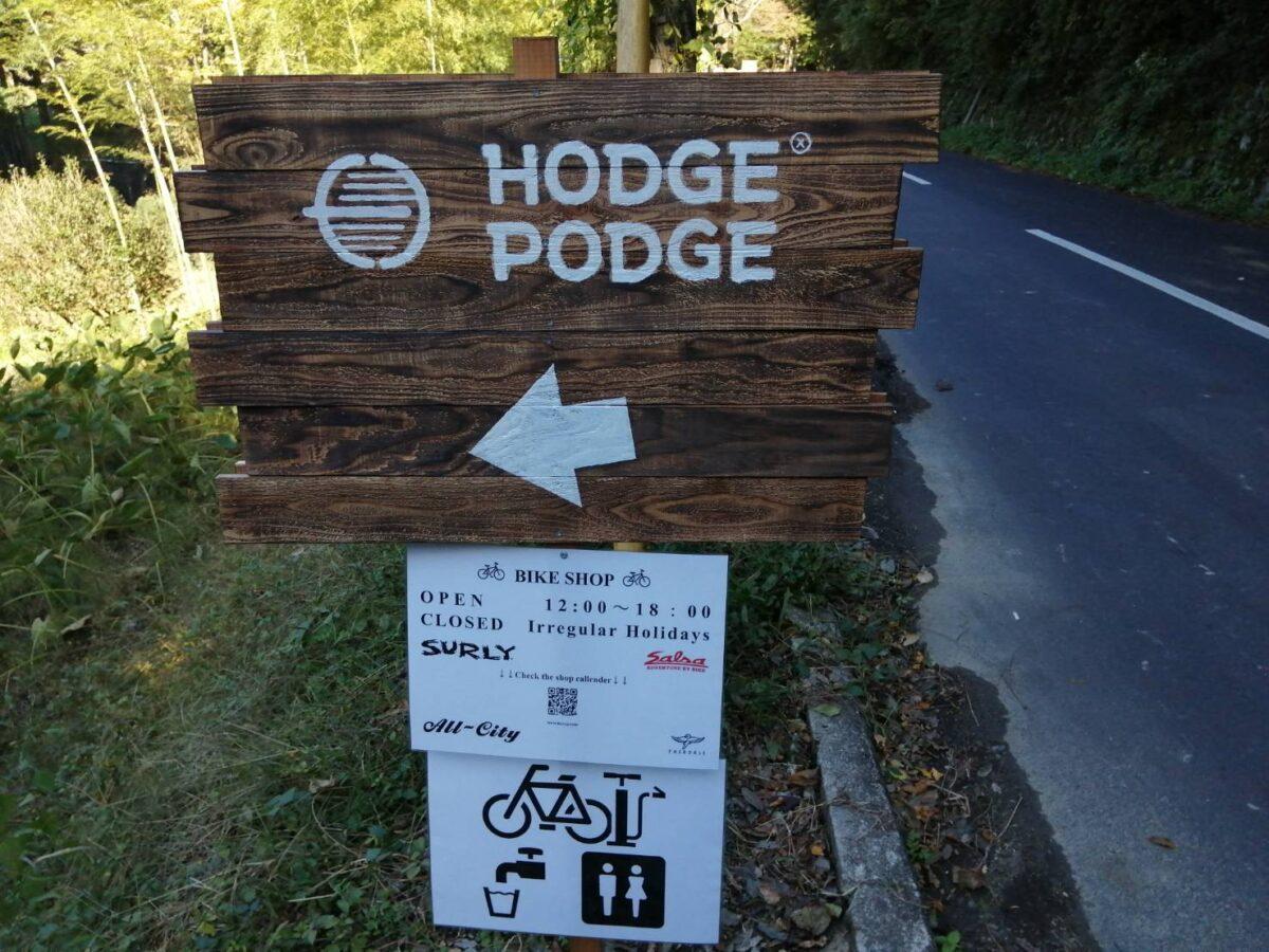 【2020.9/20オープン★】南河内郡・千早赤阪村に自転車屋さん『HODGE×PODGE(ホッジポッジ)』がオープン♪: