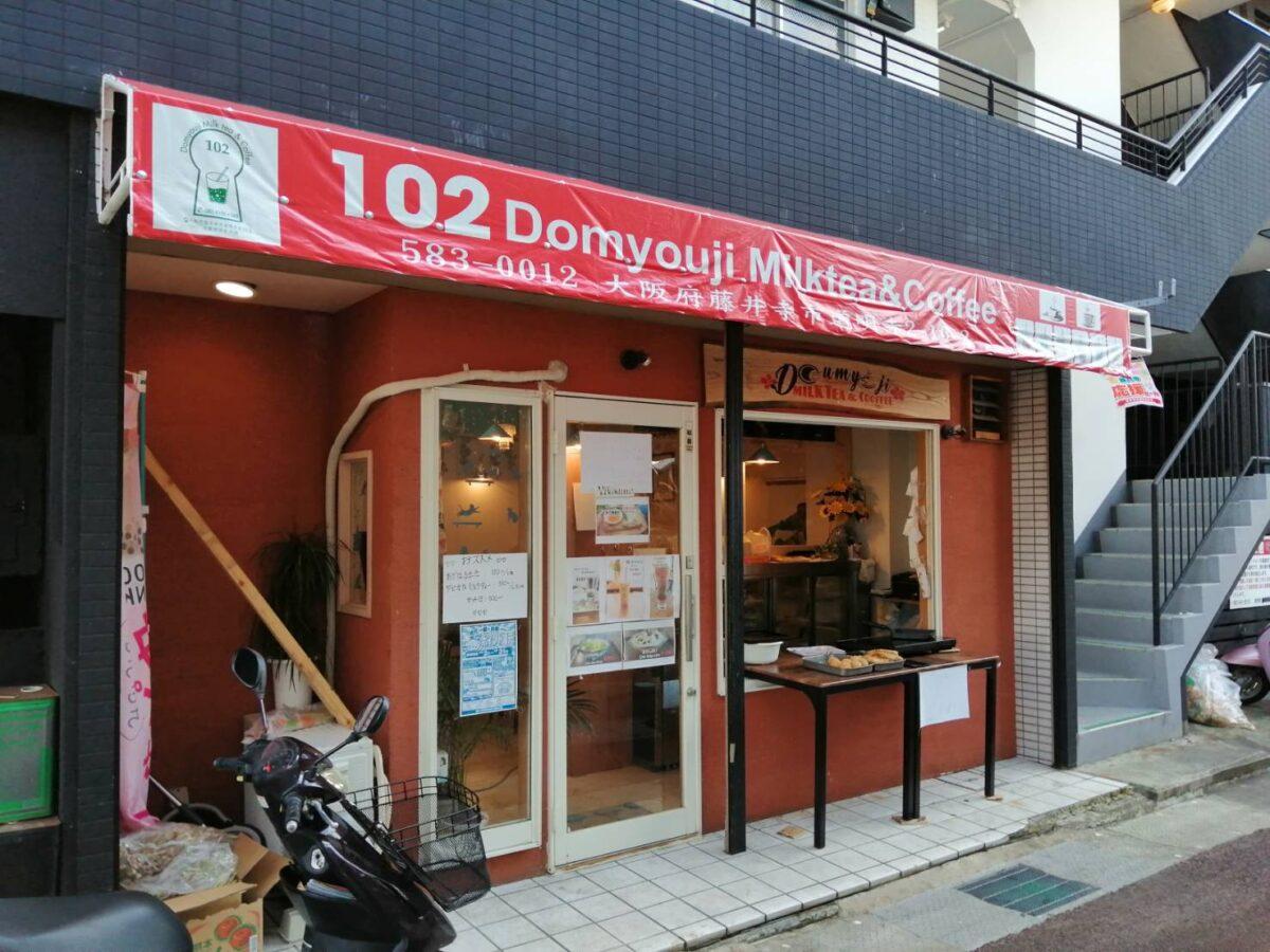 【2020.8/8オープン★】藤井寺・道明寺天神通り商店街にカフェ『102 Domyouji Milktea&Coffee』がオープン♪: