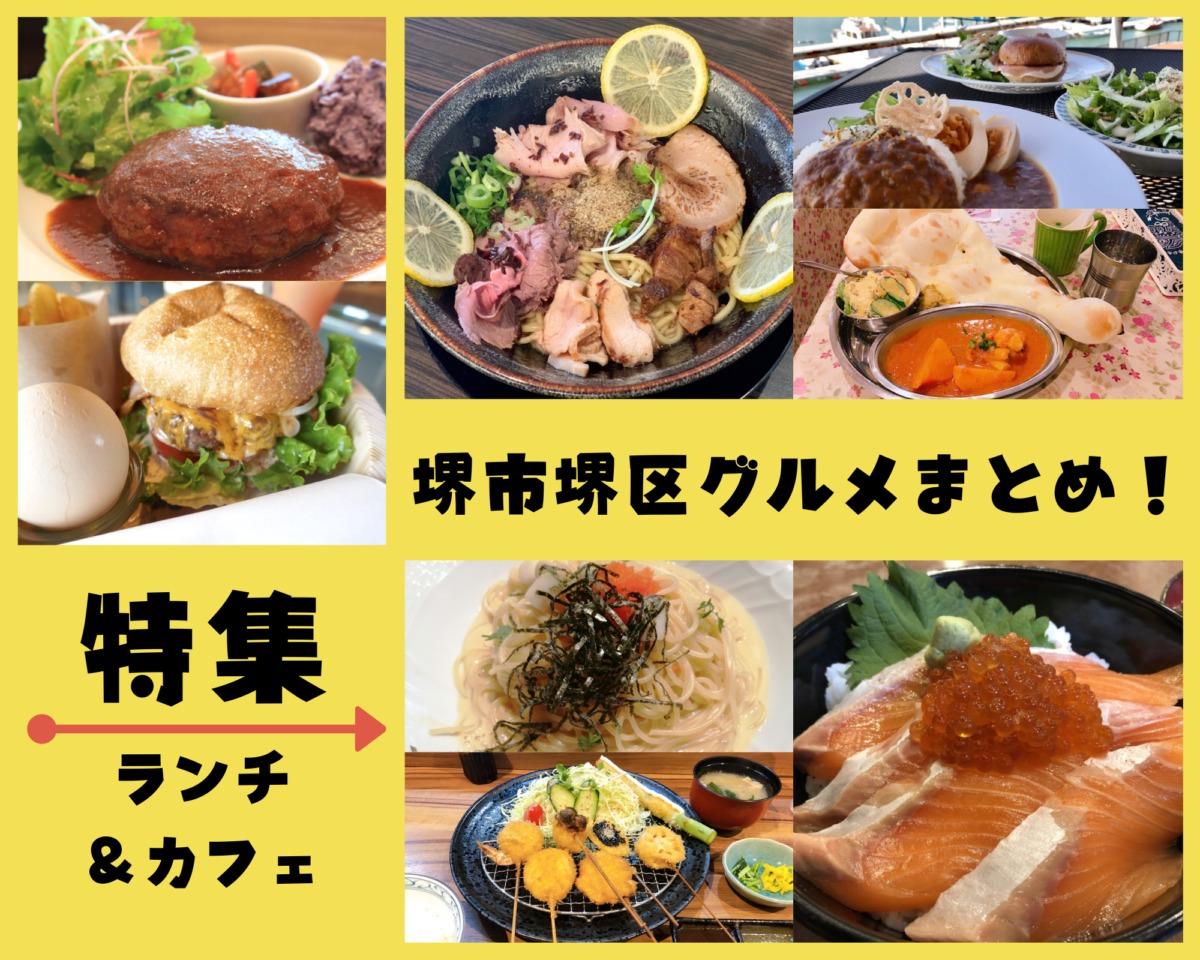 さかにゅー 堺市堺区グルメ 2020 まとめ