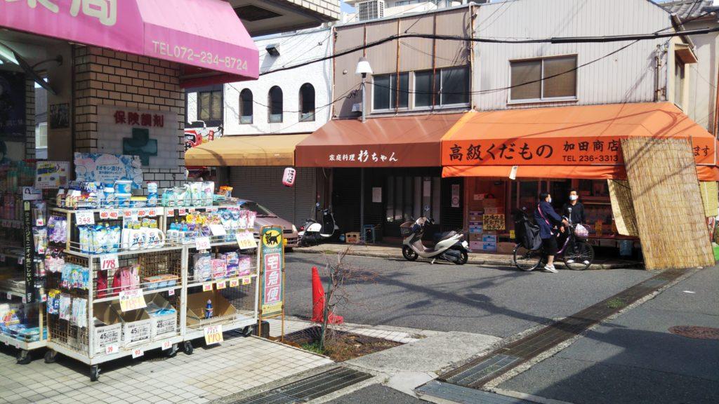 家庭料理 杉ちゃん 北野田