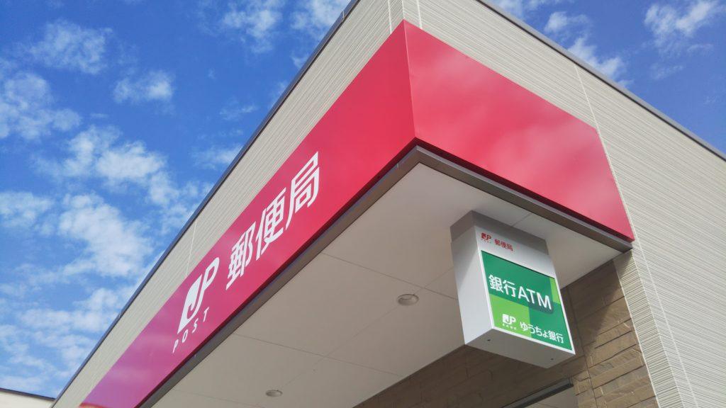 【2020.10/12オープン♪】堺市美原区・北余部の『美原余部郵便局』がついに移転オープンしましたよ!: