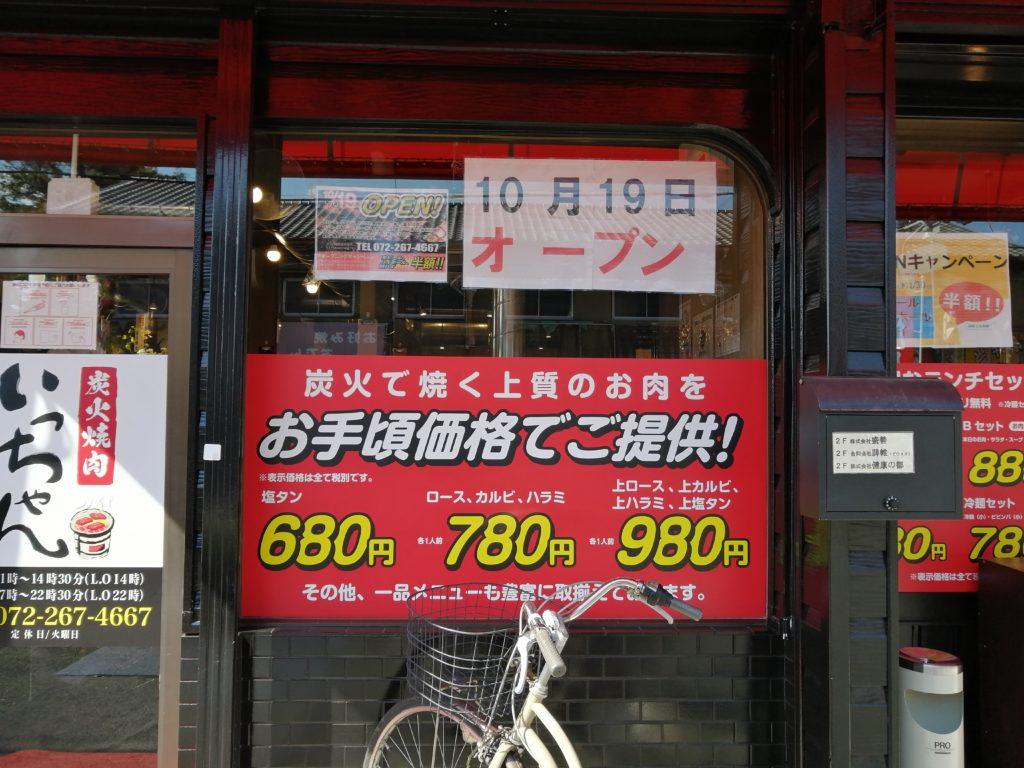 さかにゅー 焼肉いっちゃん 堺区
