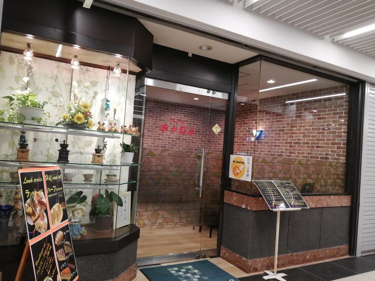 【2020.10/1リニューアルオープン】堺市西区・石津川駅高架下のショップ南海 石津川内に『喫茶キャロル』がリニューアルオープンしたよ!: