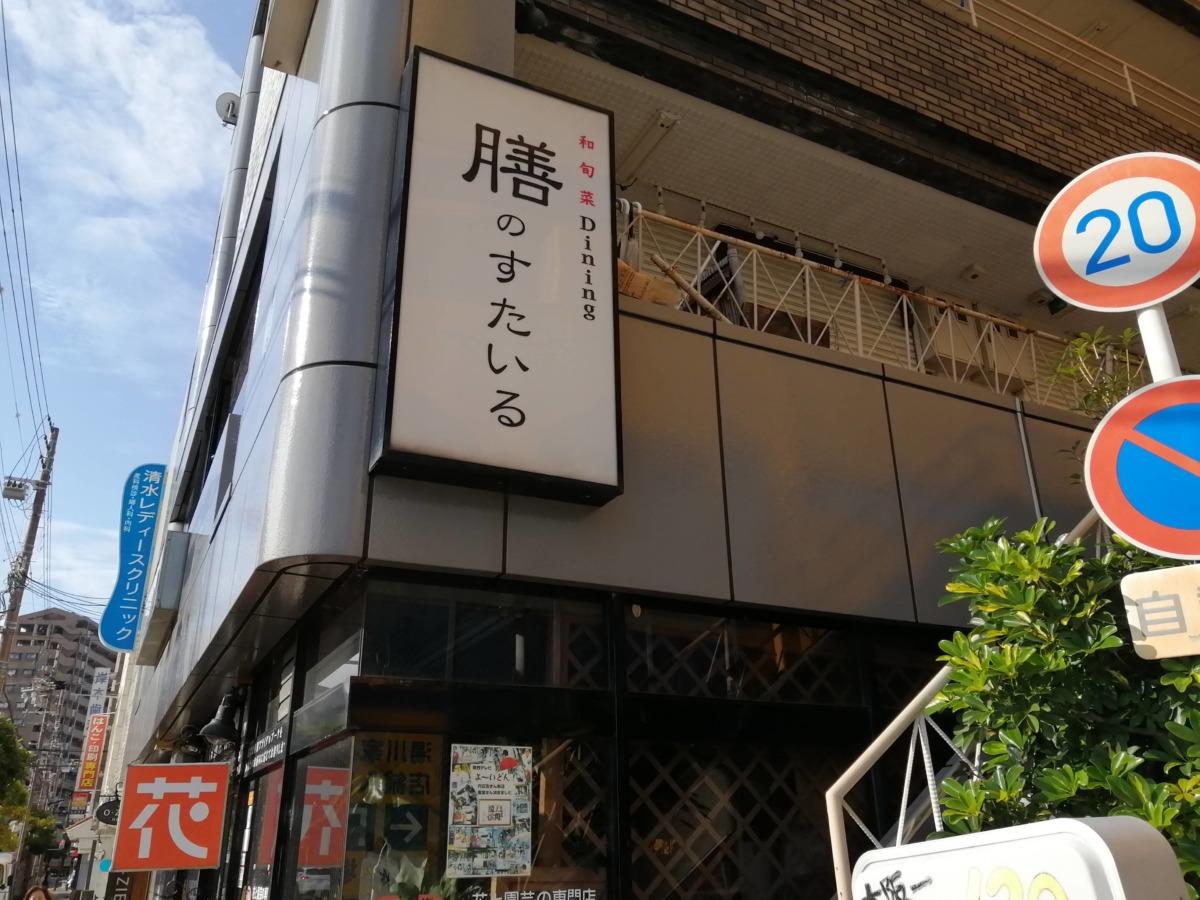 【2020.11/17移転オープン予定★】三国ヶ丘駅近く『膳のすたいる』がご近所へお引っ越し★1階店舗で便利になるよ~!: