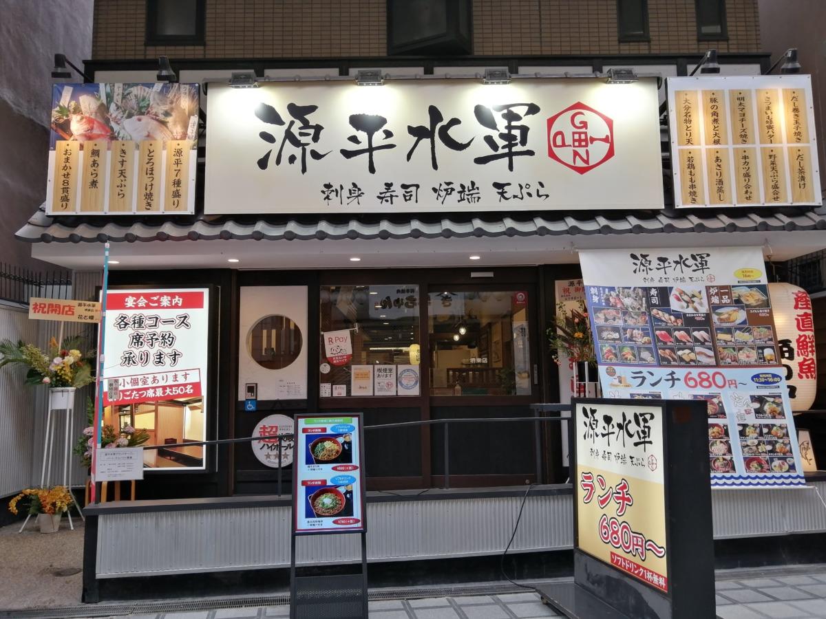 【2020.10/26オープン】堺東駅近★お寿司やてんぷら海鮮丼♪『源平水軍』がオープンしたよ~: