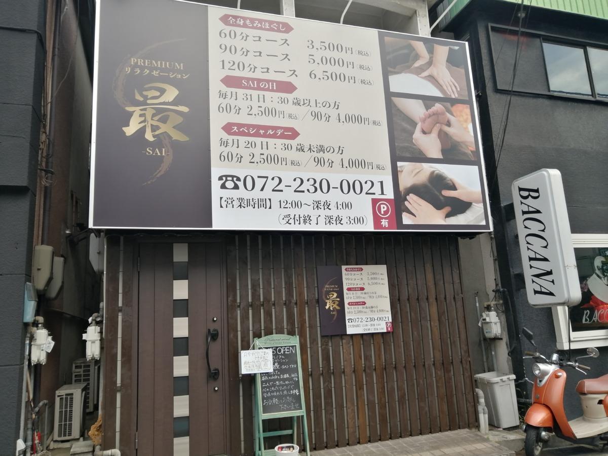 【2020.10/15オープン】堺市南区・深夜4:00まで営業!癒しのもみほぐし☆『リラクゼーション最』がオープンしたよ!: