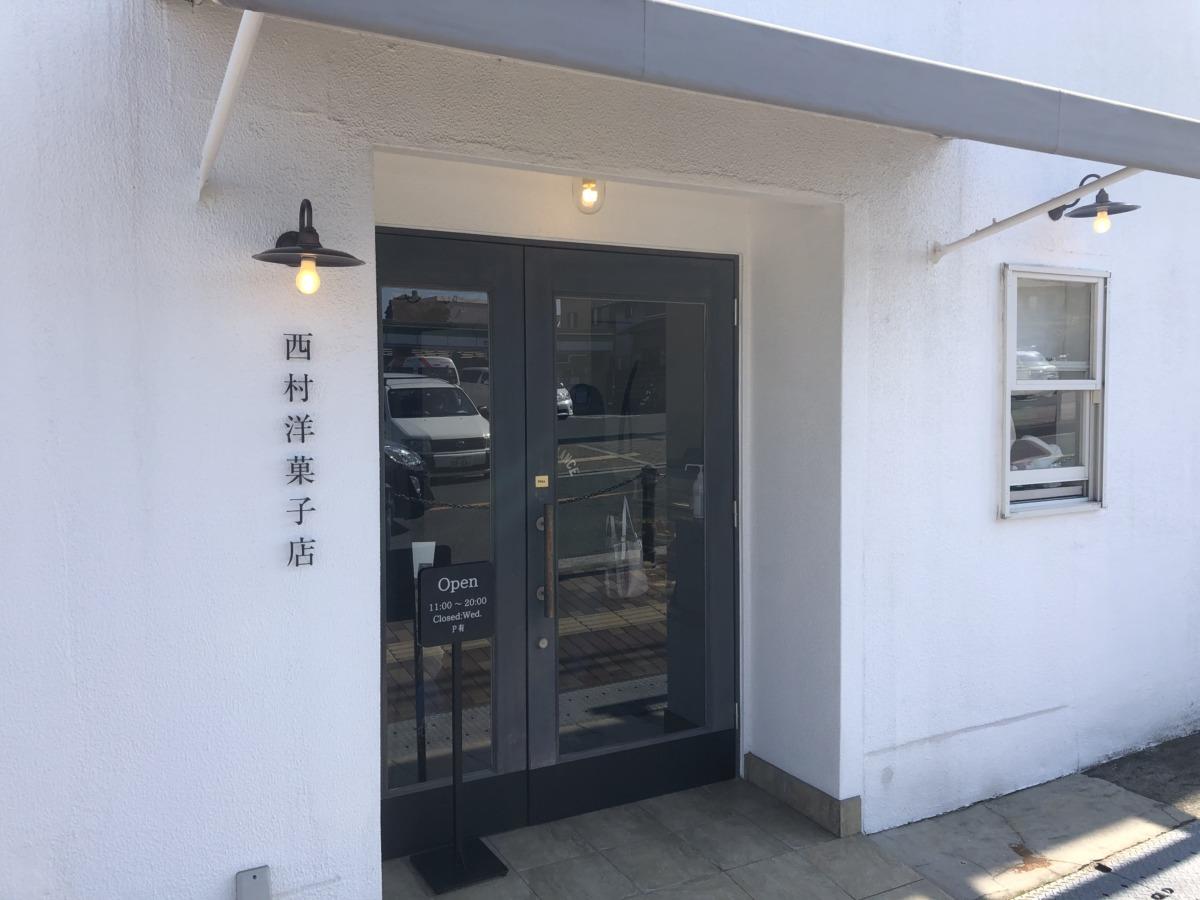 【2020.10/22オープン】河内長野市の人気ケーキ屋さん「西村洋菓子店」夜はワインとチーズケーキが楽しめるお店になったみたい!: