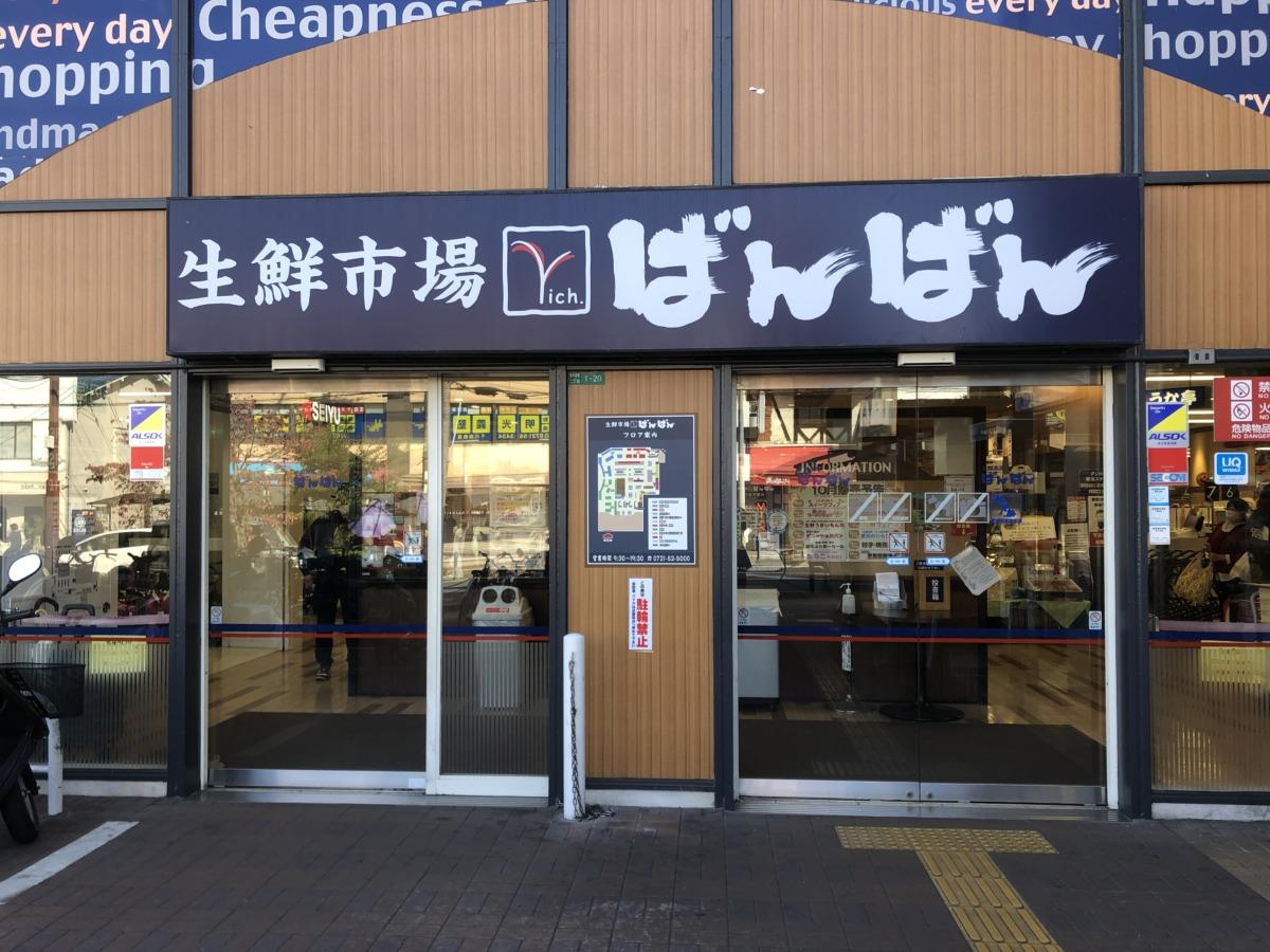 """【2020.11/1オープン♪】河内長野市""""生鮮市場ばんばん""""の中に新しいパン屋さん♪『パン牧場』がオープンするみたい!:"""