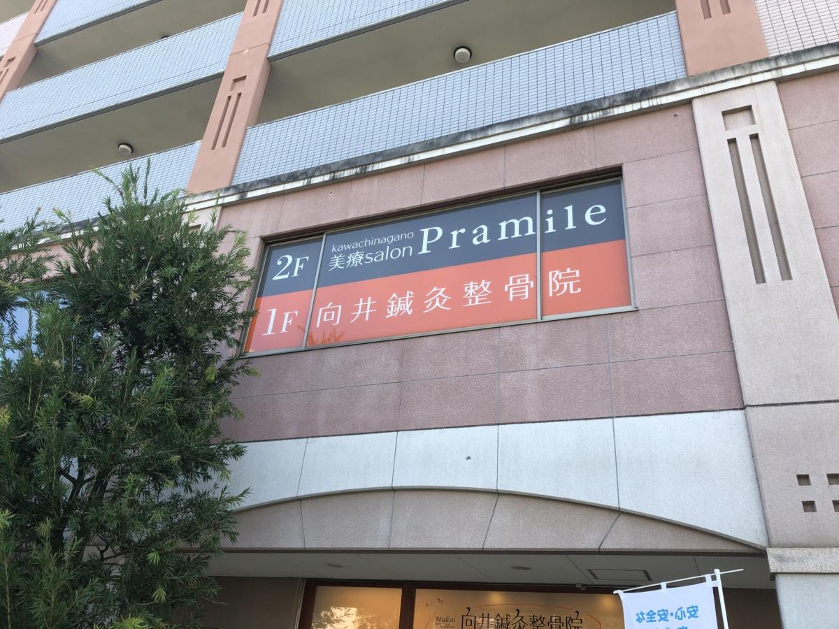 【2020.10/16オープン】河内長野市・三日市に「美療サロンPramile」がオープンしたみたい♪: