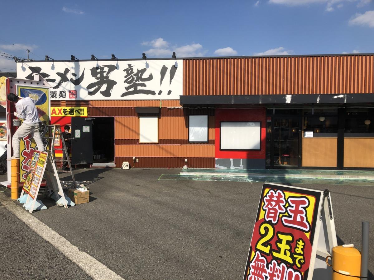 【2020.10/31(土)オープン!!】大阪狭山市・310号線沿いの「ラーメン男塾!!」が『麺屋ふくちぁん』になってオープンするよーーー!!: