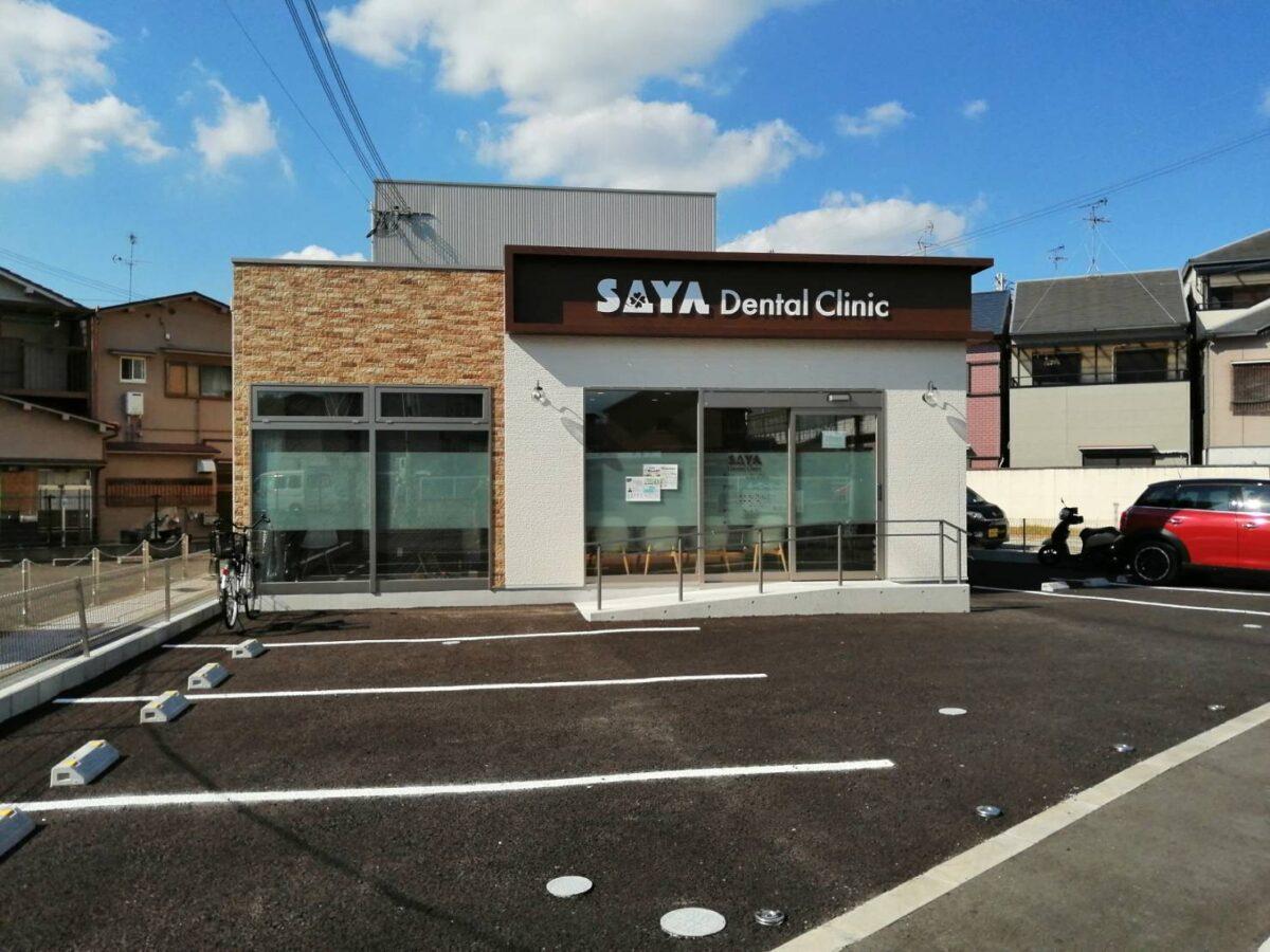 【2020.9/1開院】藤井寺市・道明寺に親子で通える歯医者さん「SAYA Dental Clinic」が開院したよ♪:
