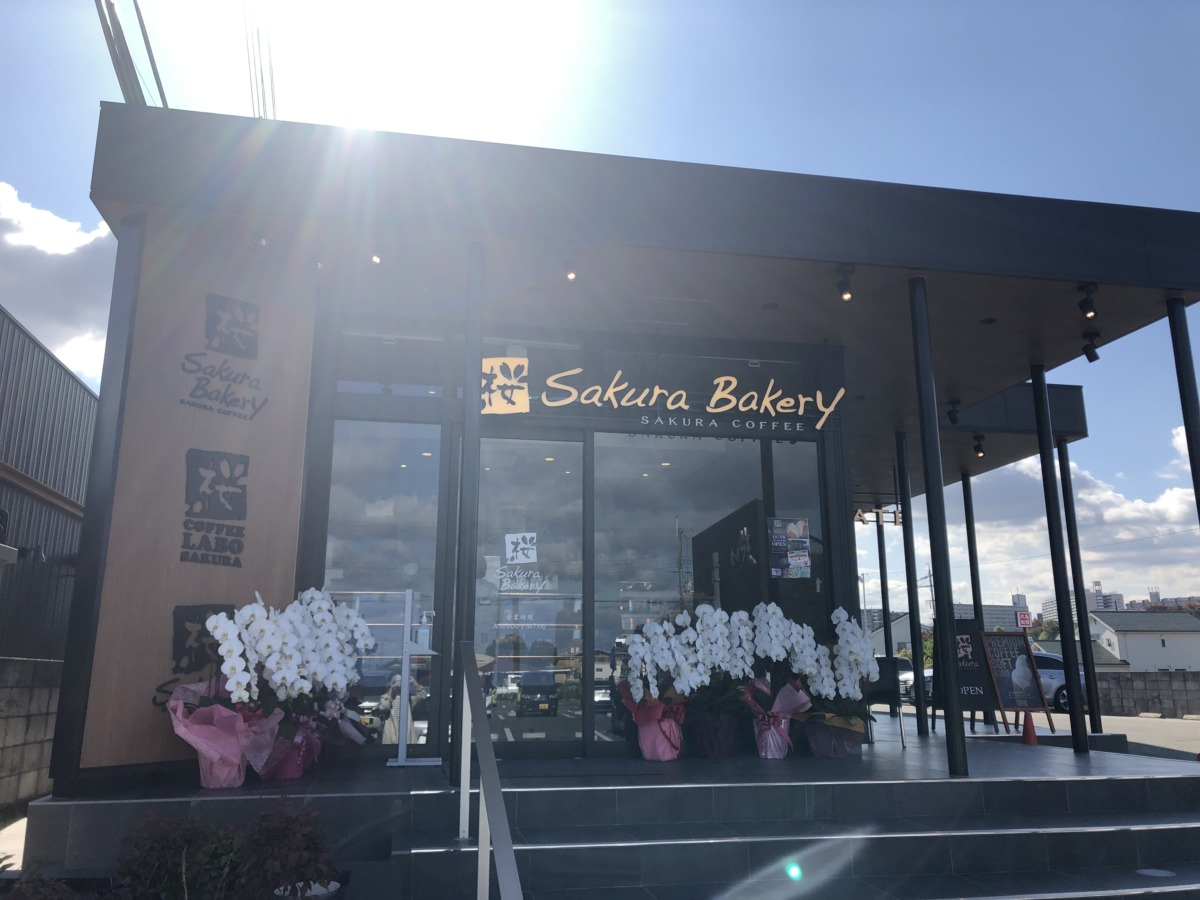 【2020.10/28オープン♪】堺市南区・桜珈琲 泉北店に人気店が集結♡『桜ベーカリー』がオープンしましたよー♡:
