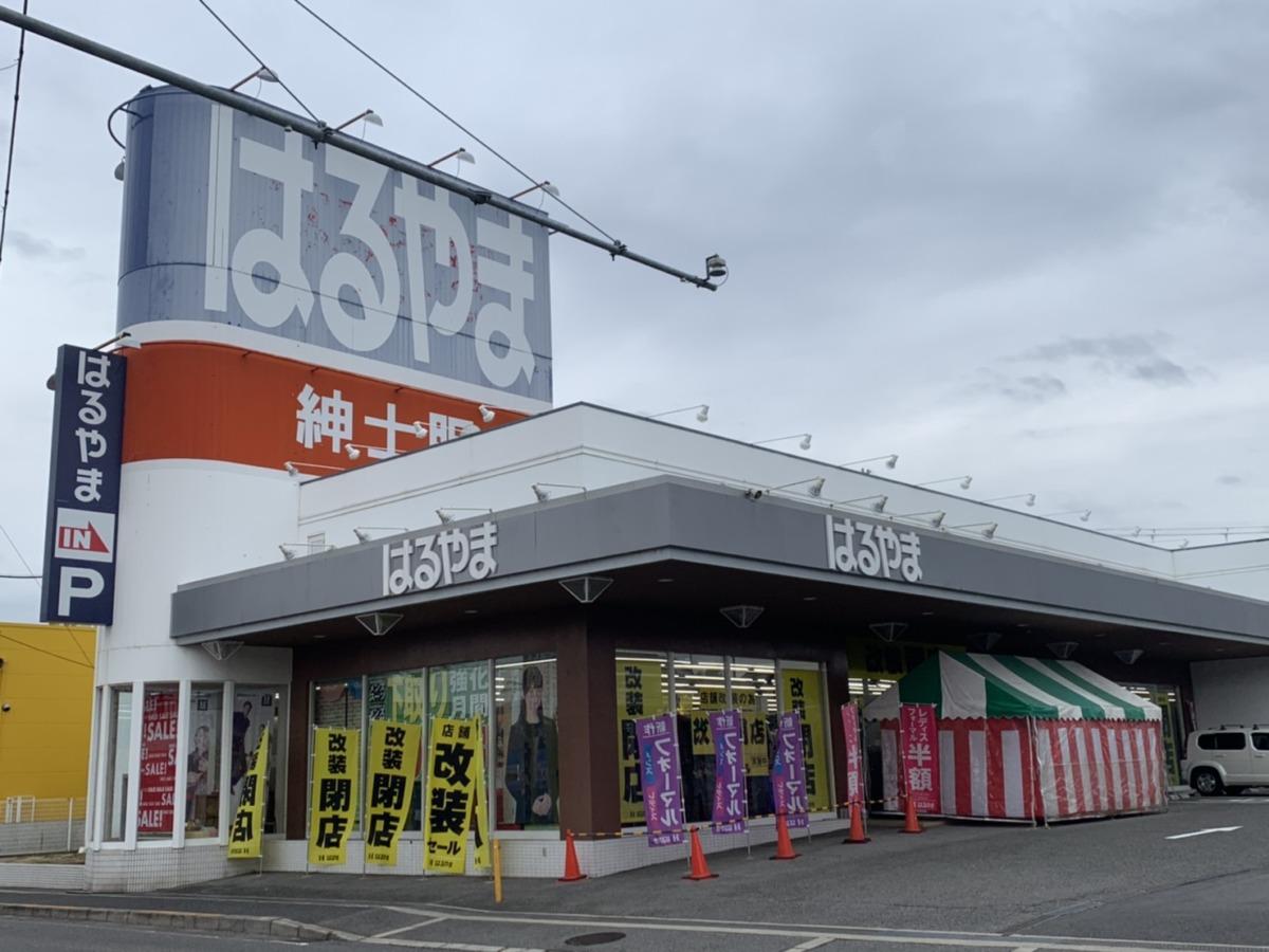 【2020.11月リニューアルか?】堺市中区・国道310号沿い『はるやま 堺福田店』が店舗改装のため改装閉店セール開催中!!: