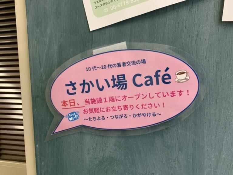さかにゅー さかい場Café